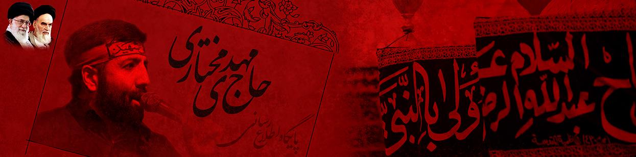 پایگاه اطلاع رسانی حاج مهدی مختاری