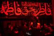 حاج مهدی مختاری فاطمیه دوم 1 بهمن ماه 1399 هیئت امام جواد علیه السلام شهرستان علی آباد کتول